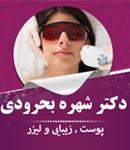 دکتر شهره بحرودی در تهران