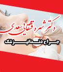 دکتر شهره قشقایی سعدی در شیراز