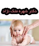 دکتر شهره ملک نژاد