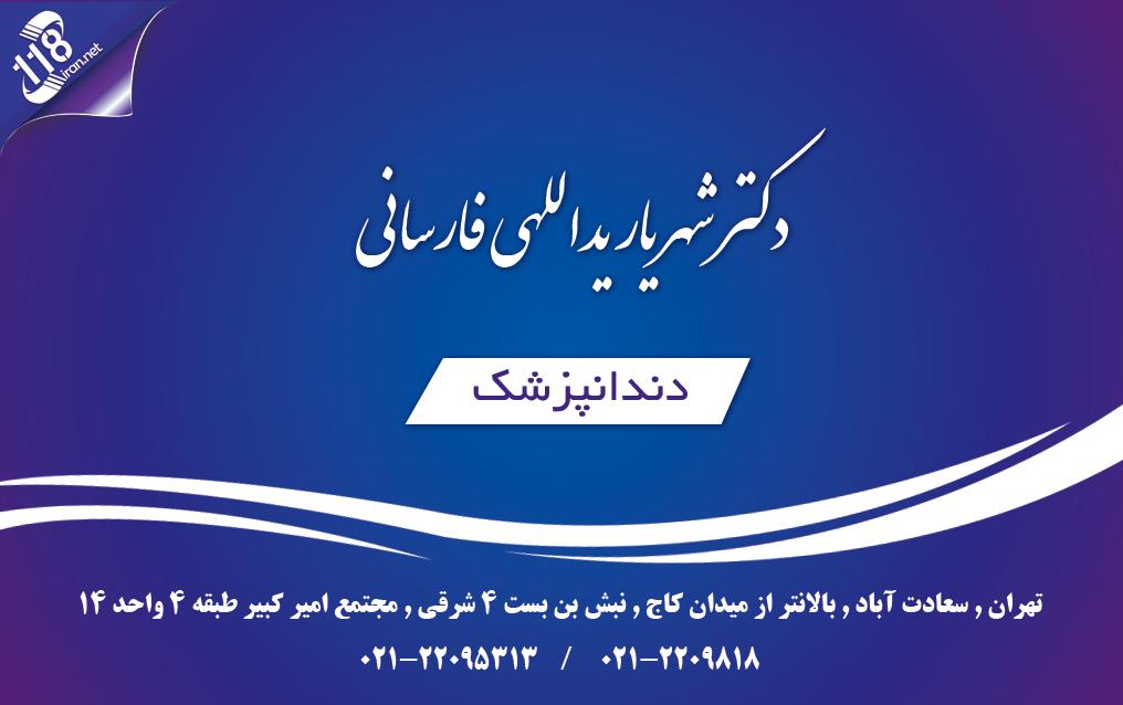 دکتر شهریار یداللهی فارسانی در تهران