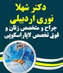 دکتر شهلا نوری اردبیلی در تهران