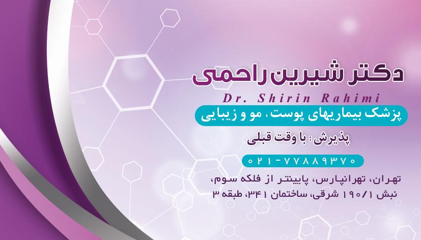 دکتر شیرین راحمی در تهران