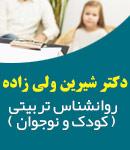 دکتر شیرین ولی زاده در تهران