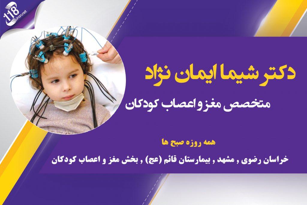 دکتر شیما ایمان نژاد در مشهد