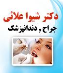 دکتر شیوا علائی در تهران