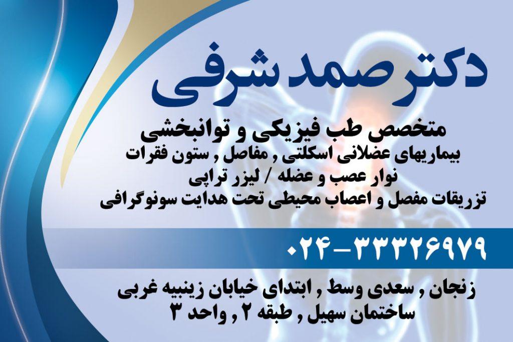 دکتر صمد شرفی در زنجان