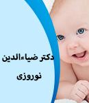 دکتر ضیاءالدین نوروزی در تهران