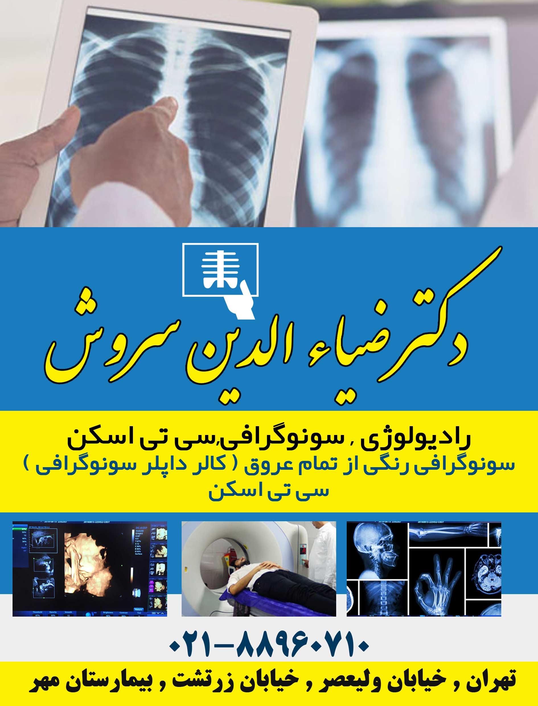 دکتر ضیاء الدین سروش در تهران