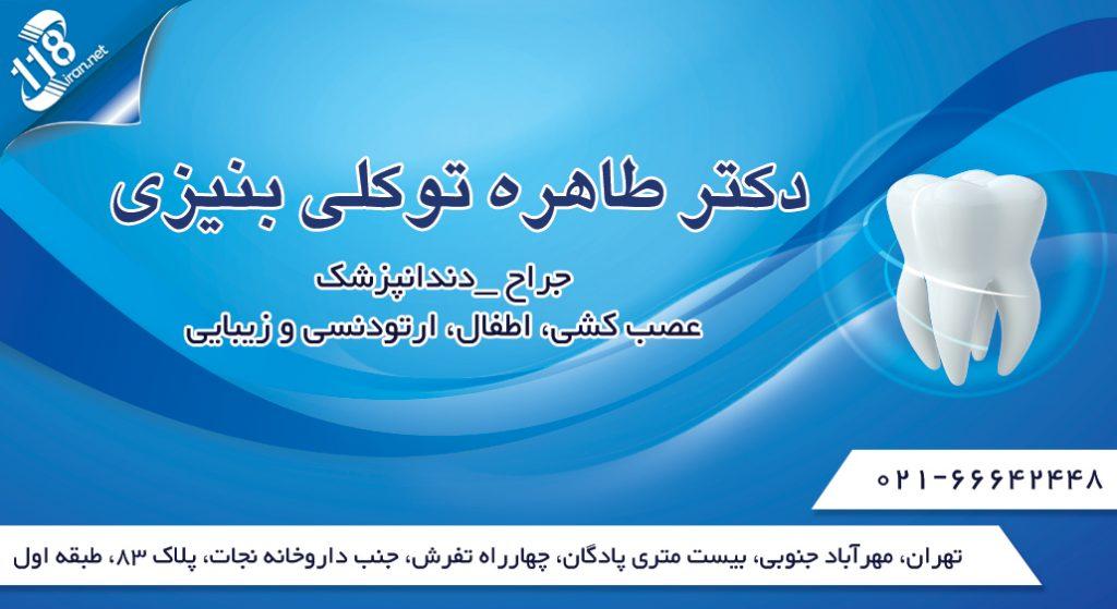 دکتر طاهره توکلی بنیزی در تهران