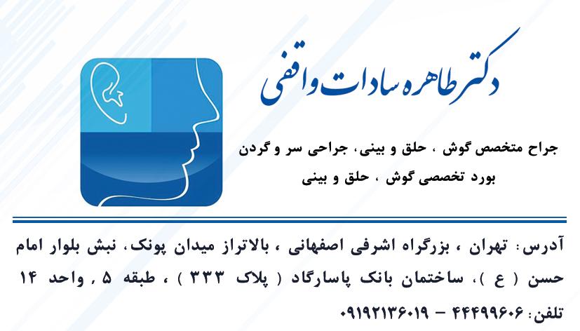 دکتر طاهره سادات واقفی در تهران (پونک)