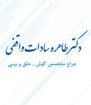 دکتر طاهره سادات واقفی در تهران