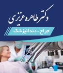 دکتر طاهره عزیزی در یزد