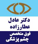 دکتر عادل عطارزاده در شیراز