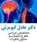 دکتر عادل کیومرثی در لاهیجان