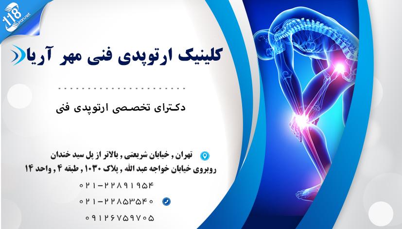 کلینیک ارتوپدی فنی مهر آریا در تهران