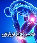 دکتر عاطفه ابوترابی در تهران