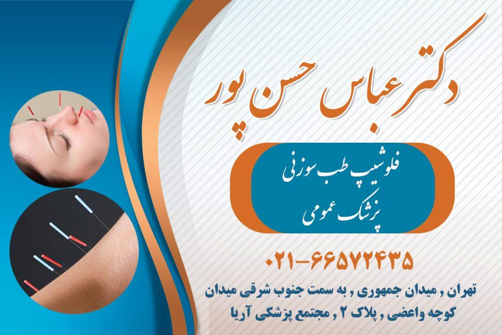 دکتر عباس حسن پور در تهران