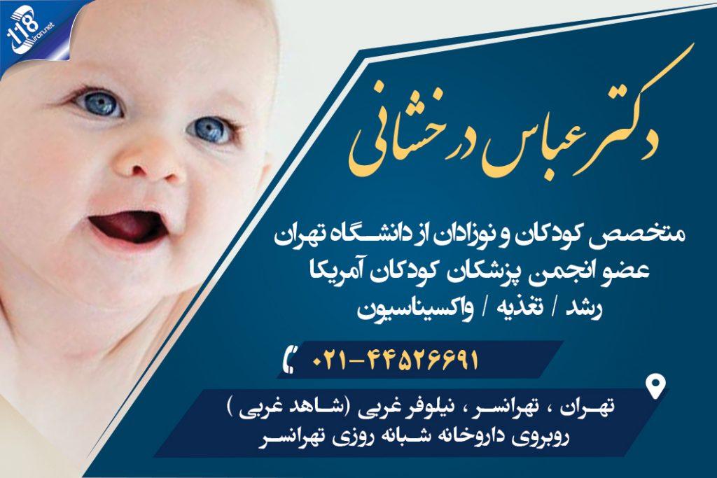 دکتر عباس درخشانی در تهران
