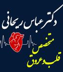 دکتر عباس ریحانی در همدان