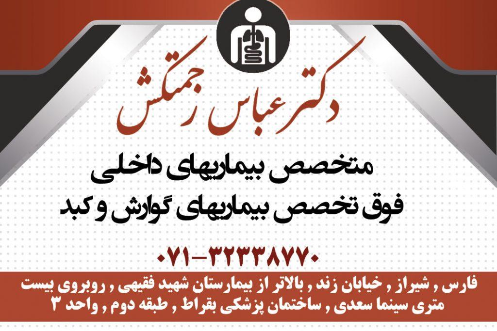 دکتر عباس زحمتکش در شیراز