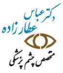 دکتر عباس عطار زاده در شیراز