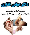 دکتر عباس غفاری در تهران