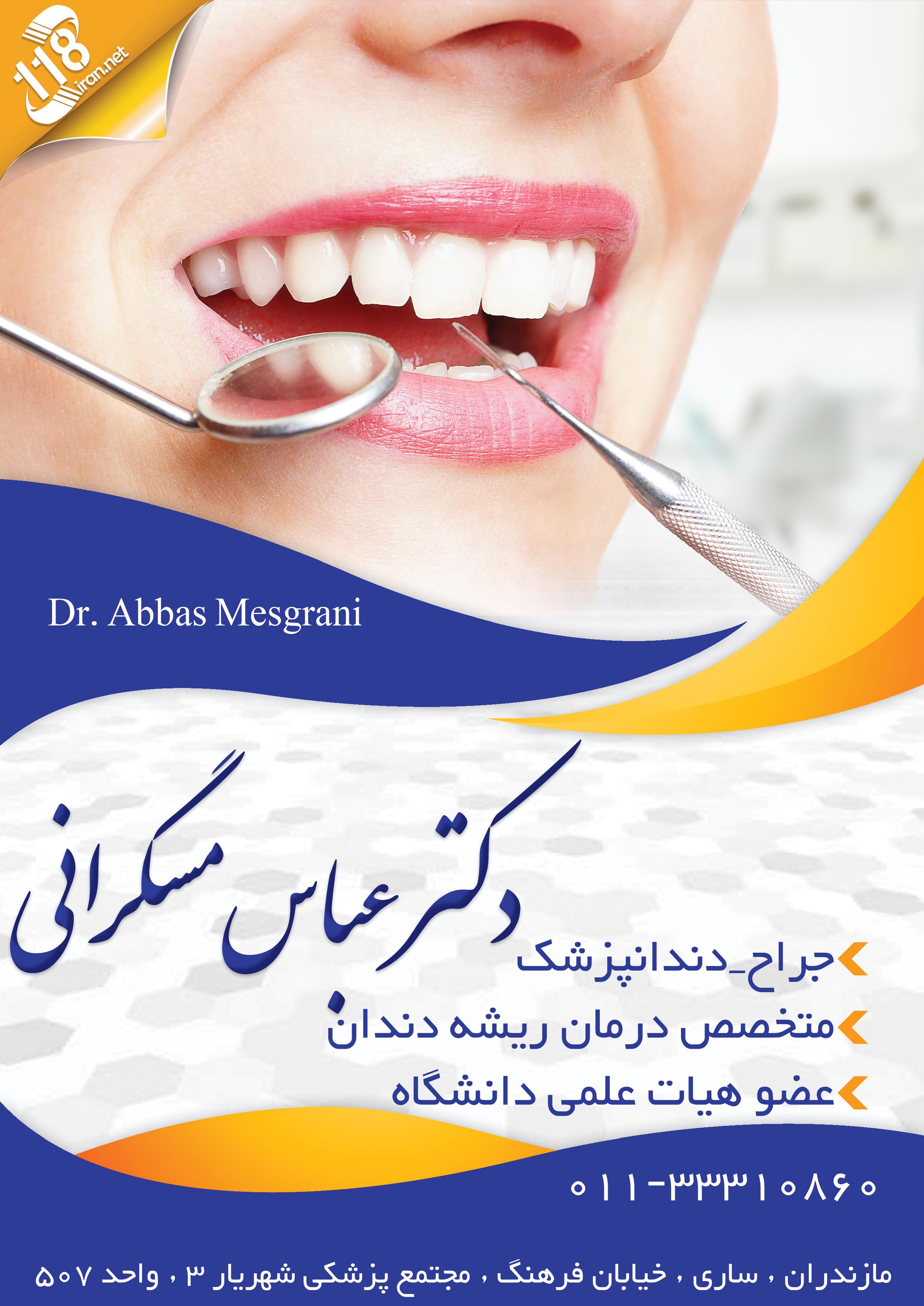 دکتر عباس مسگرانی