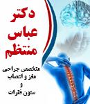 دکتر عباس منتظم در تهران