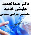 دکتر عبدالحمید چاوشی در تهران