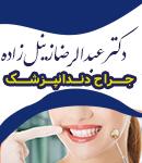 دکتر عبدالرضا زینل زاده در مشهد