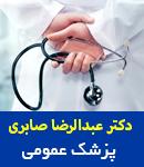 دکتر عبدالرضا صابری در گرگان
