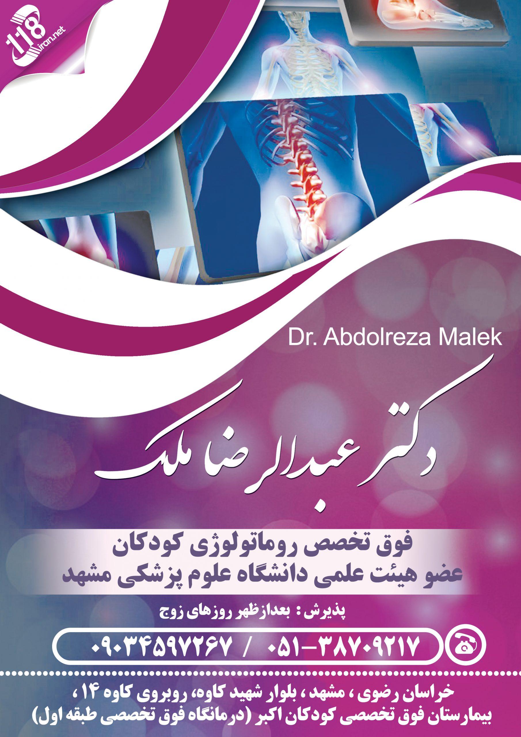 دکتر عبدالرضا ملک