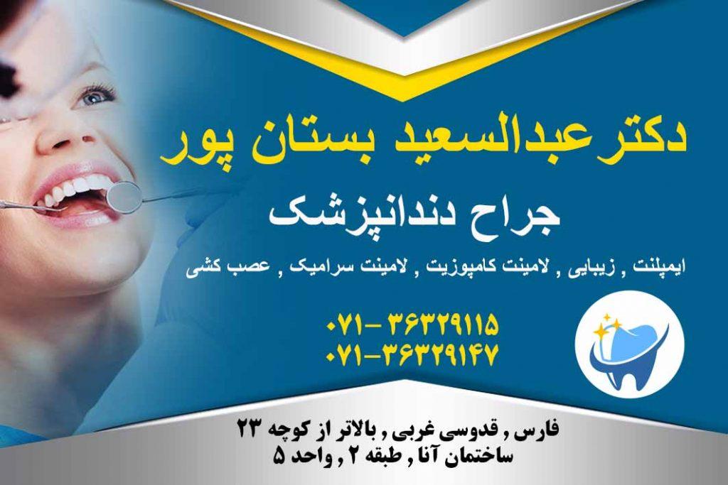 دکتر عبدالسعید بستان پور در شیراز