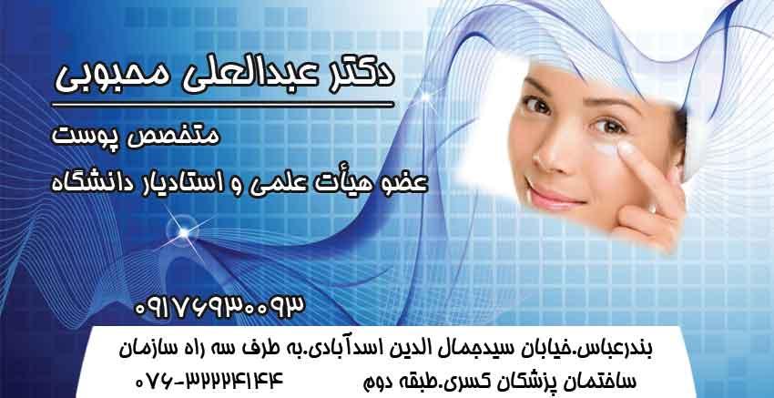 دکتر پوست و مو بندرعباس