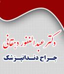 دکتر عبدالغفور دهقانی در ایرانشهر