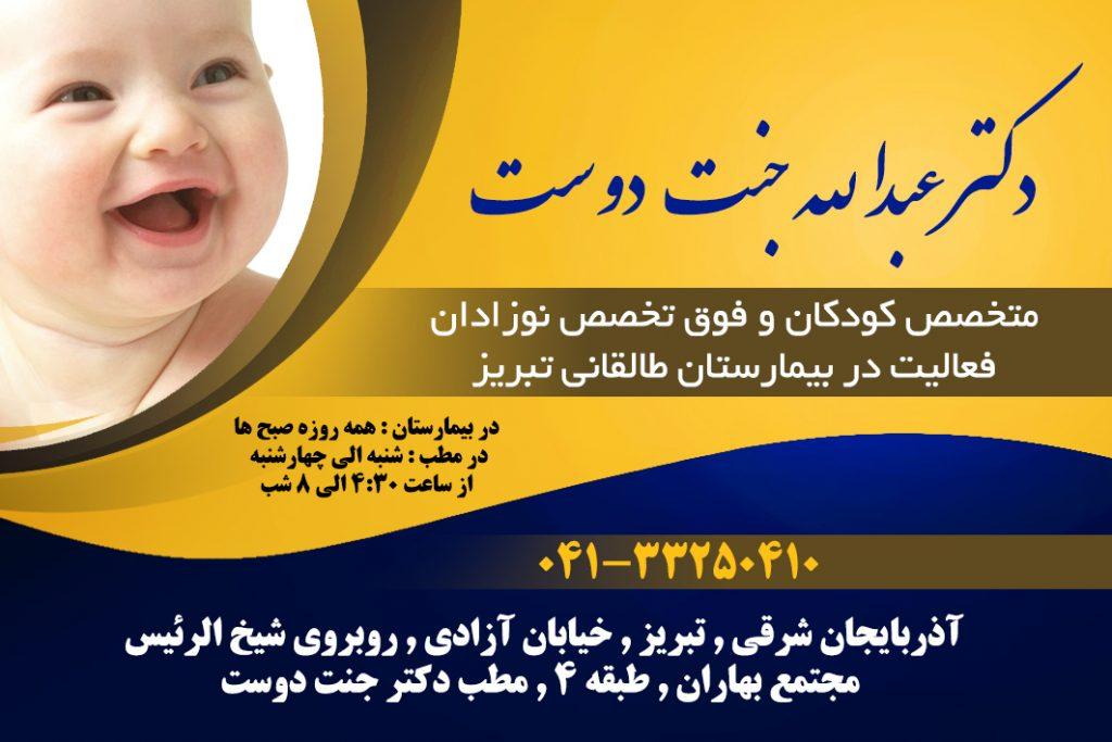دکتر عبدالله جنت دوست در تبریز