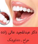 دکتر عبدالمجید عالی زاده در بهشهر