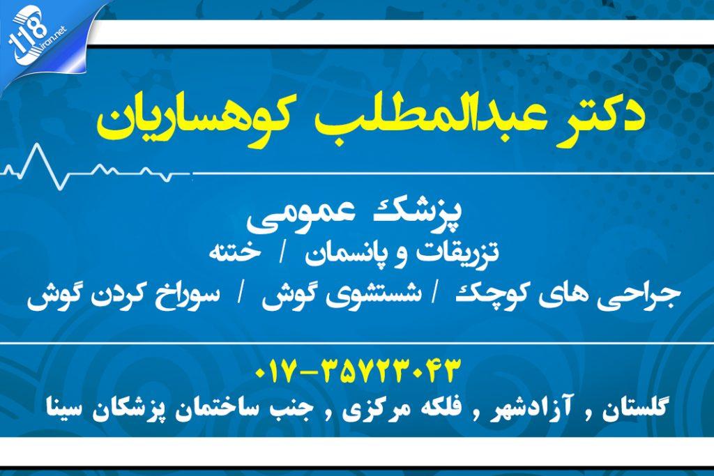 دکتر عبدالمطلب کوهساریان در آزادشهر