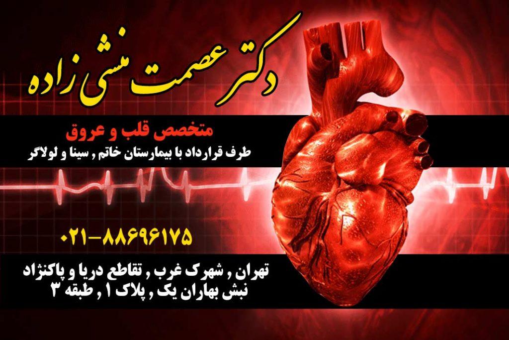 دکتر عصمت منشی زاده در تهران