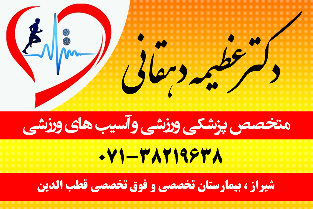 دکتر عظیمه دهقانی در شیراز