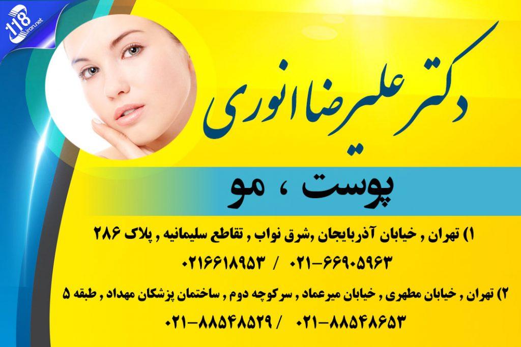 دکتر علیرضا انوری در تهران