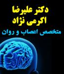 دکتر علیرضا اکرمی نژاد در مشهد