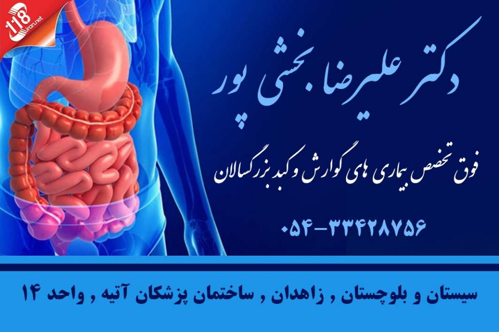 دکتر علیرضا بخشی پور در زاهدان