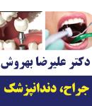 دکتر علیرضا بهروش در اصفهان