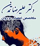 دکتر علیرضا تمدن در اردبیل