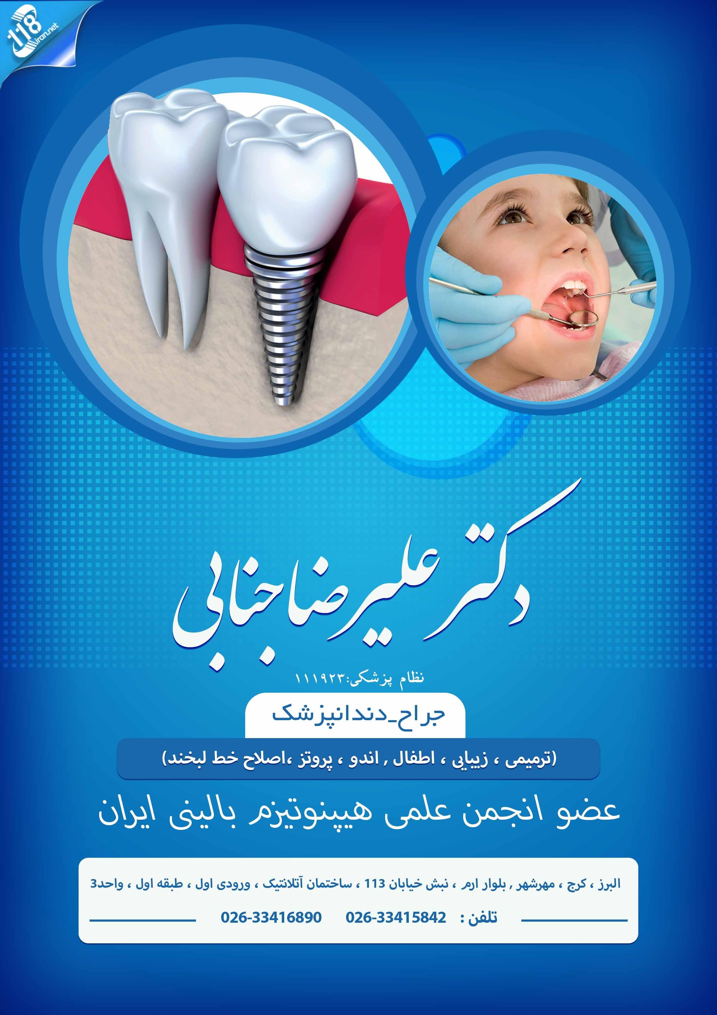 دکتر علیرضا جنابی در مهرشهر