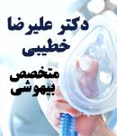 دکتر علیرضا خطیبی در اصفهان