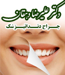 دکتر علیرضا دهقان در کرمان