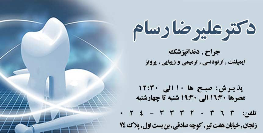 دکتر علیرضا رسام در زنجان