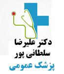 دکتر علیرضا سلطانی پور در اصفهان